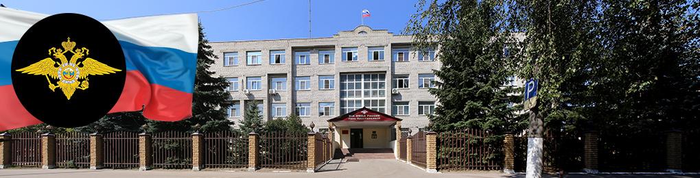 МО УВД по Гусь-Хрустальному и Гусь-Хрустальному району